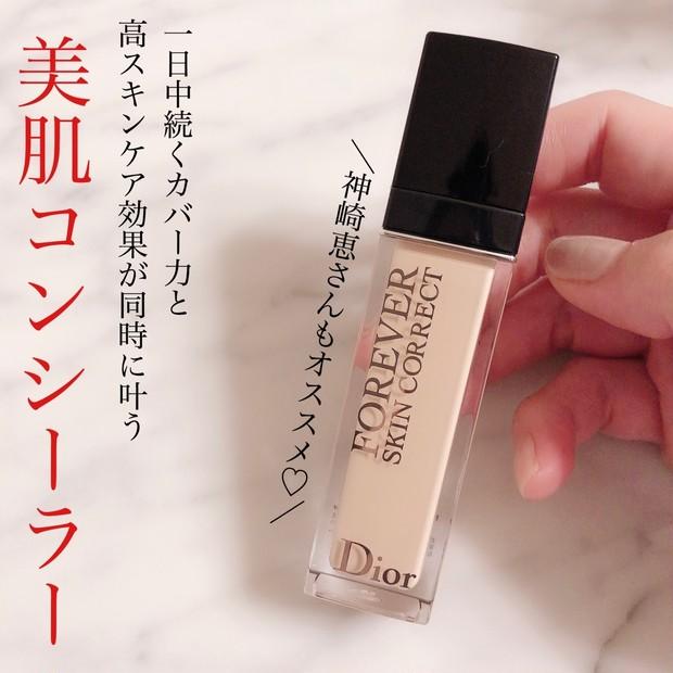 【祝♡ベスコス受賞】Diorのコンシーラーは優秀すぎる仕上がりで、誰でも美肌に!