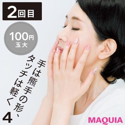 【美容家・小林ひろ美さんのスキンケア】正しい化粧水のつけ方_4. 100円玉大を肌に垂直に入れ込む