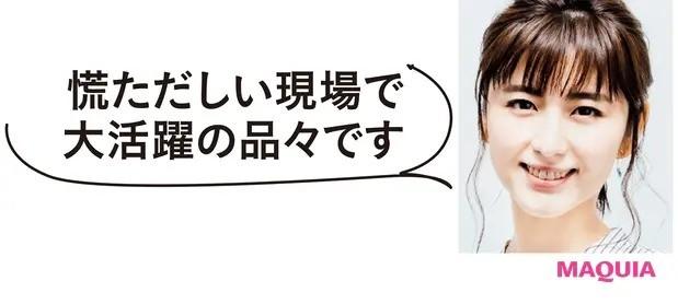 フリーアナウンサー・宇賀 なつみさんのMYベスコス・愛用コスメ
