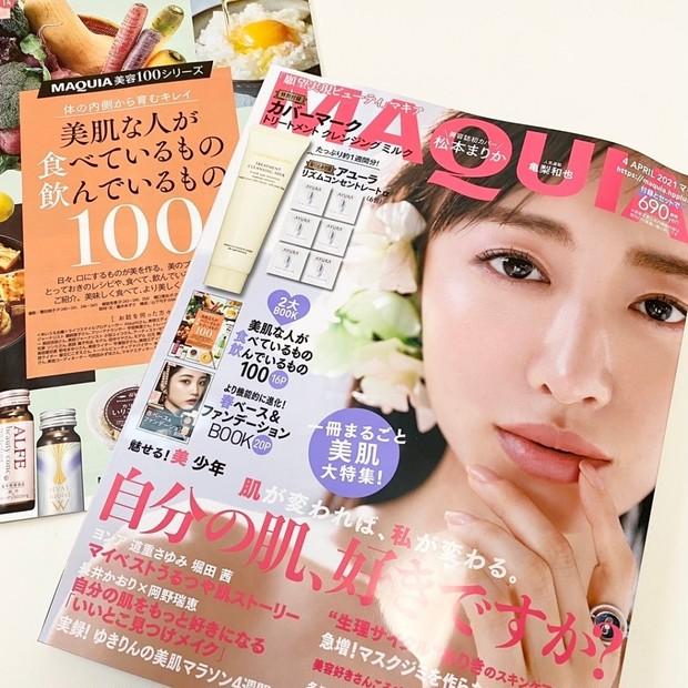 【美肌を目指す方必見♡】一冊まるごと美肌大特集のMAQUIA4月号!