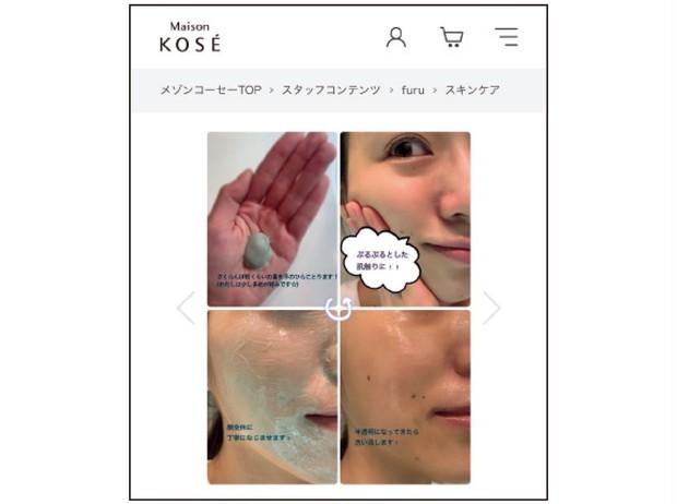 Maison KOSÉ:https://maison.kose.co.jp/staff/contents/