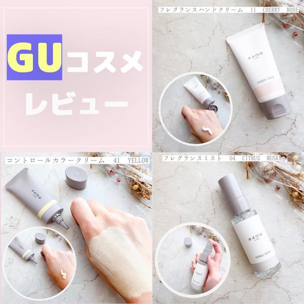 話題のプチプラ♪GUコスメ【#4me by GU】から3つのアイテムをレビュー