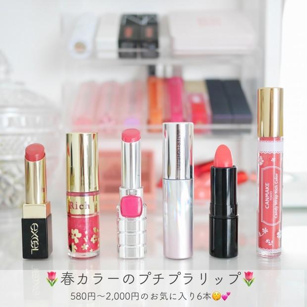 【プチプラコスメ】春に使いたい!ピンク〜レッド系のプチプラリップ6選♩