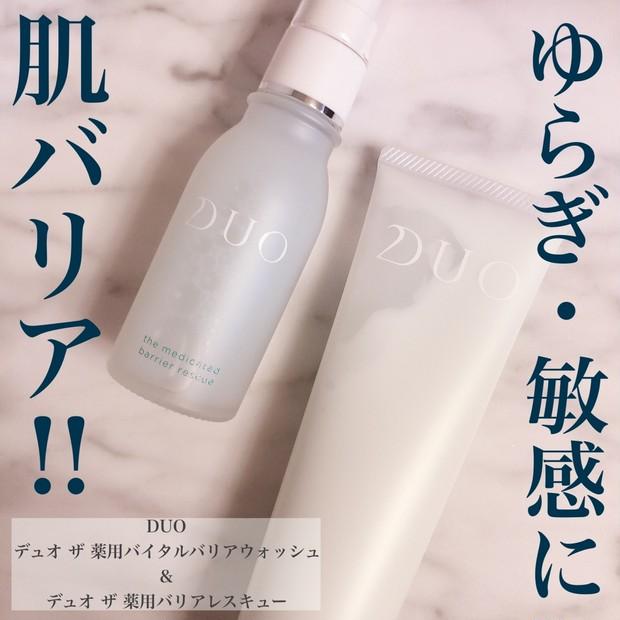 【マスク荒れにも◎】DUOの新作洗顔&ミストは、敏感に傾いた肌の強い味方!