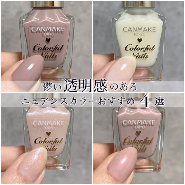 CANMAKE キャンメイク カラフルネイルズ 人気カラー ニュアンスカラー
