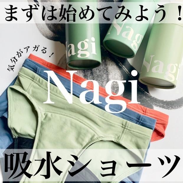 フェムテック▶半年愛用中の吸水ショーツ【Nagi】本音レビュー!快適な生理ライフとは?