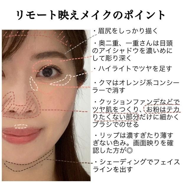 【Zoom映えメイク】リモート美人メイクでもっと映える! ツヤ肌メリハリ美人の作り方
