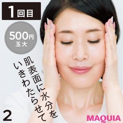 【美容家・小林ひろ美さんのスキンケア】正しい化粧水のつけ方_2. 500円玉大を内から外に横づけ