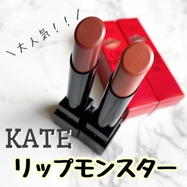 【大バズりで入手困難!?】KATE リップモンスターおすすめ色紹介