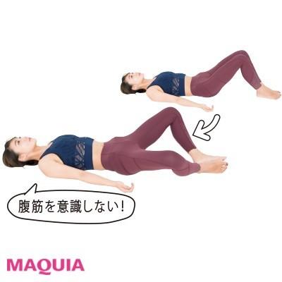 【ウエストのくびれの作り方】STEP3 膣上げ_最も意識しやすい体勢「寝て膣上げ」