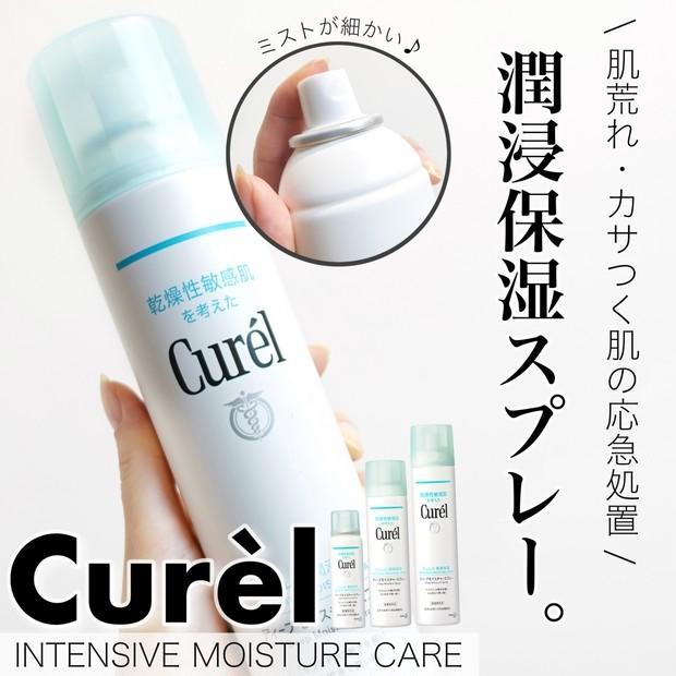【応急保湿ケア】顔から体までこれ1本!敏感肌でも使えるひと吹き潤いケア《キュレル ディープモイスチャースプレー 》♡︎