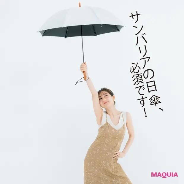 【田中みな実さんの愛用コスメ】サンバリアの日傘、必須です!