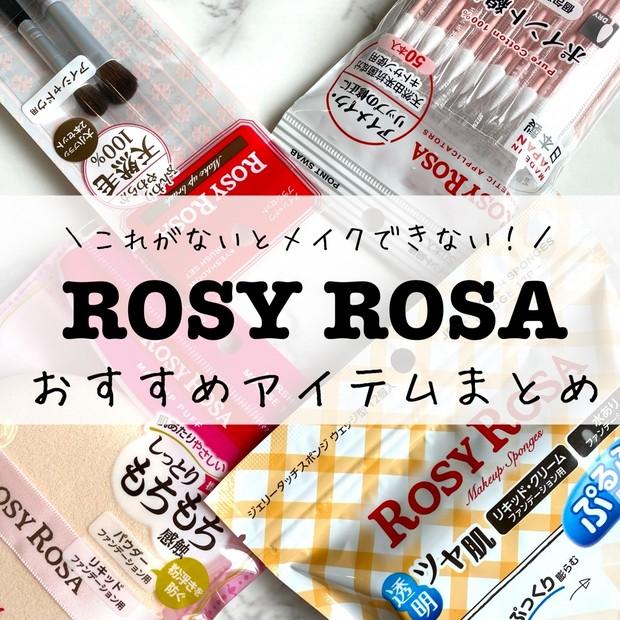 ド定番!みんな大好きROSY ROSAのおすすめメイクツールまとめ