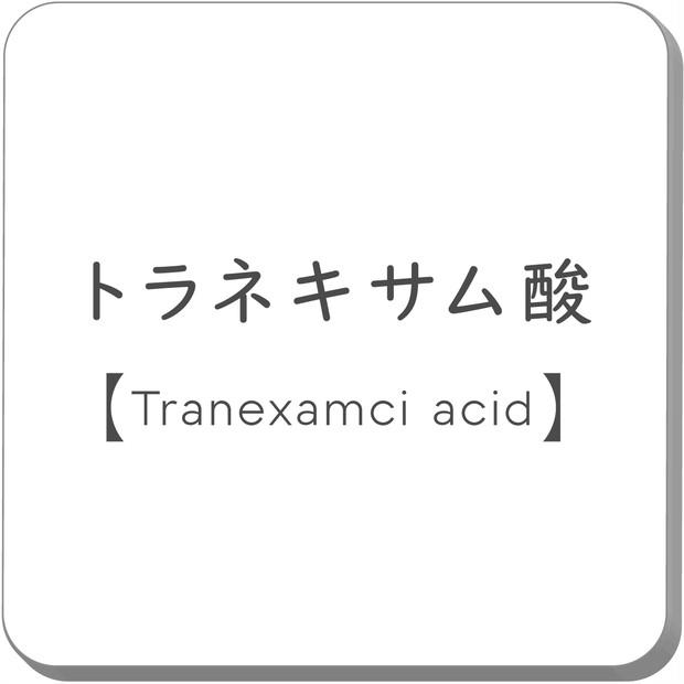 【医師が監修】トラネキサム酸とは? 美容に役立つ成分の特徴について-美容成分事典-