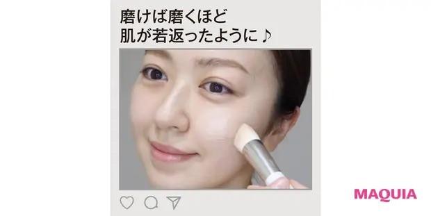 マキアビューティズ 千葉由佳のMYベスコス・愛用コスメ_3