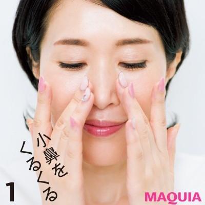 【美容家・小林ひろ美さんのスキンケア】正しい洗顔のやり方_1. 最初に小鼻・口周りを10秒洗う