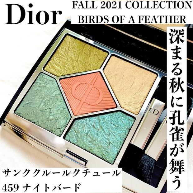 【2021秋新作】Dior サンククルールクチュール459 ナイトバード は孔雀をイメージした緑が美しいゴージャスなパレット 【動画スウォッチあり】_1