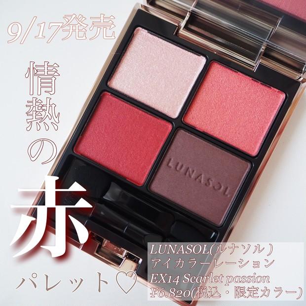 LUNASOL(ルナソル)アイカラーレーションEX14 Scarlet passion(スカーレットパッション)