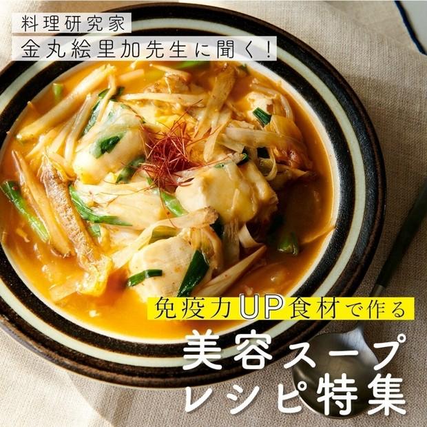 免疫力UP食材で作る! 美容スープレシピ