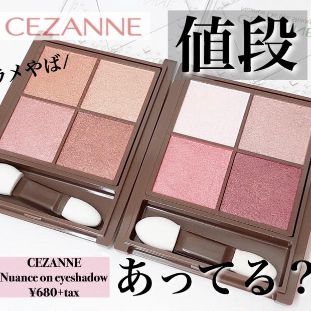 【メイク着画あり】CEZANNE(セザンヌ)新作アイシャドウ☺︎