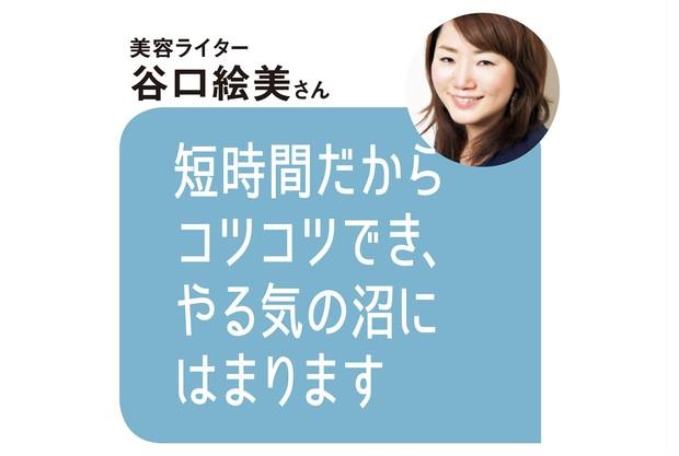 美容ライター 谷口絵美さんのコメント