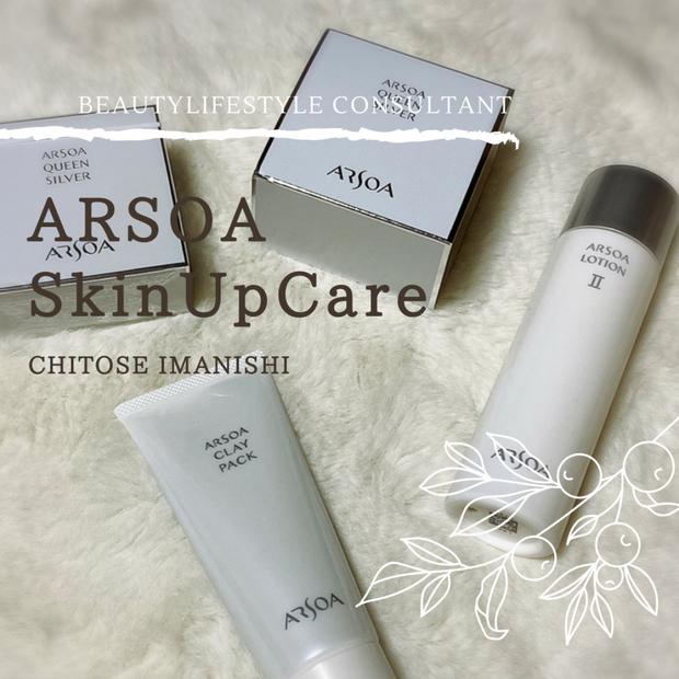 【スキンケアの基本】落とすことから、見直すとお肌は変わる皮膚生理学に基づいた『ARSOA(アルソア)』
