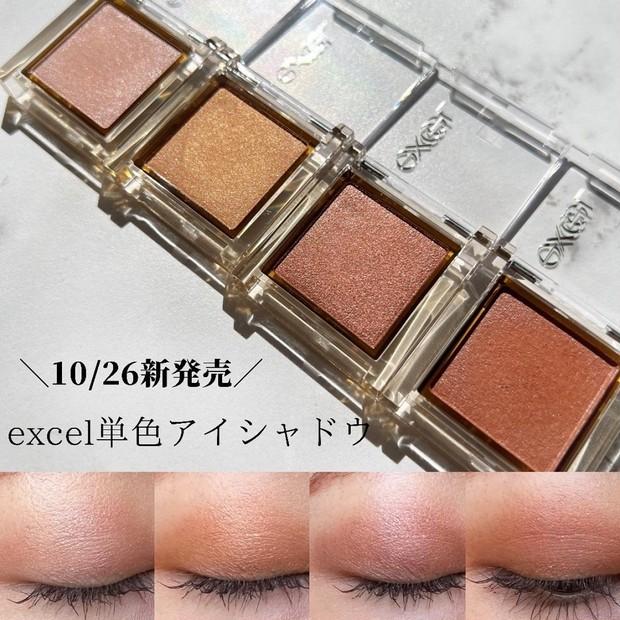 【10月26日(火)新発売】人気プチプラコスメexcel(エクセル)から新タイプ・新色アイシャドウが…