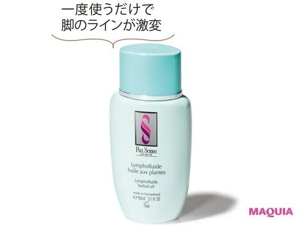 【石井美保さん厳選化粧品】ポール・シェリー ハーバルオイル