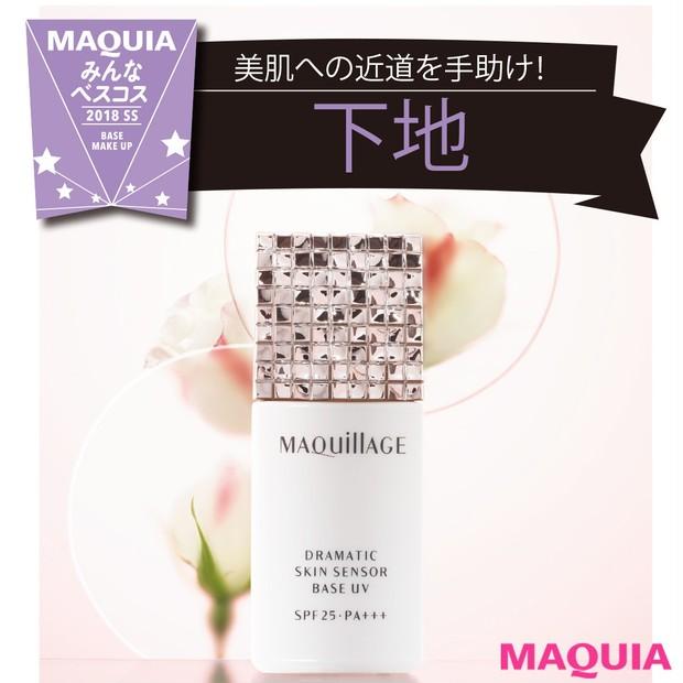 化粧下地部門 第1位 資生堂 マキアージュ ドラマティック スキンセンサーベース UV