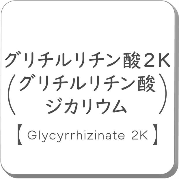 【医師が監修】グリチルリチン酸2Kとは? 美容に役立つ成分の特徴について-美容成分事典-