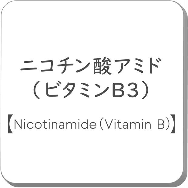 【医師が監修】ニコチン酸アミドとは? 美容に役立つ成分の特徴について-美容成分事典-