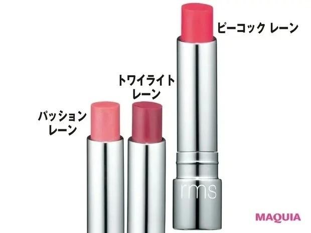 【夏のピンクリップ】rms beauty ティントデイリーリップバーム