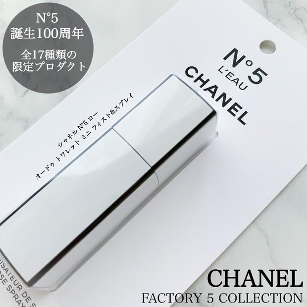 【CHANEL】N゜5誕生から100年目!特別なコレクション「ファクトリー 5 コレクシオン」を動画・画像付きでご紹介!_1
