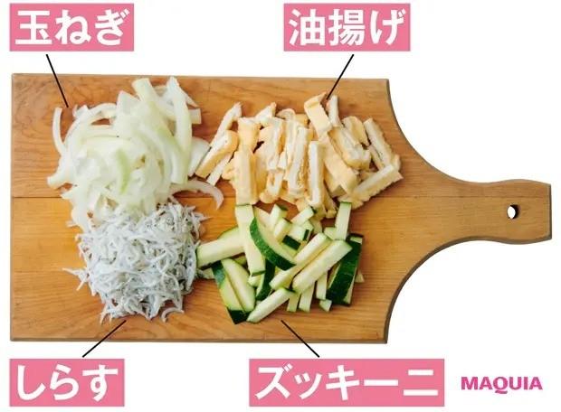 【美容スープレシピ】あっさりとした和テイストで胃にも優しい 「しらすと油揚げのスープ」材料