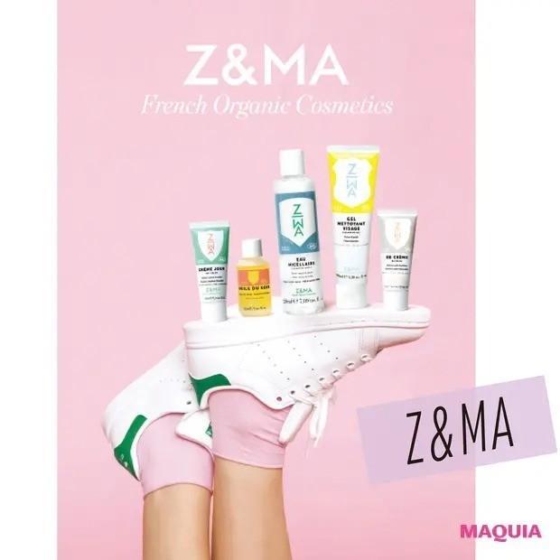 『Z&MA』は、肌にも地球にも優しい成分を使用し、製造工程もクリーンで、ジェンダーフリー、ユニセックスで使用できる商品ラインナップ。
