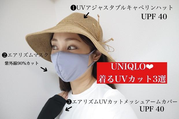 【ユニクロ】【紫外線対策】ALL2000円以下!UNIQLOの着るUVカット商品オススメ3選♡_1