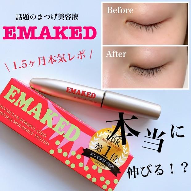 【1.5ヶ月ガチレポ】話題のまつげ美容液EMAKEDを試してみた♡夜塗るだけで本当に伸びる!?衝撃のBeforeAfterも!