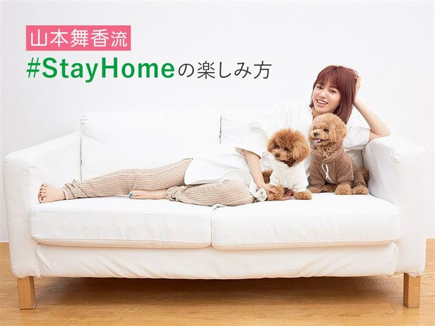 ストレスを溜め込まないリラックス方法とは? 『山本舞香流#Stay Homeの楽しみ方』vol.2_1