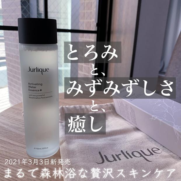 ずっと潤って満足度高め♡ジュリークの新作化粧水がすごい!