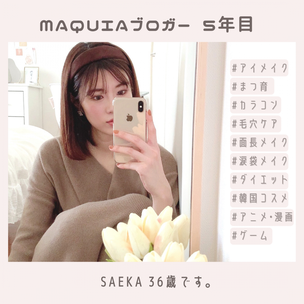 【マキアブロガー5年目】美容とアニメと韓国語が好きな36歳Saekaです☁️