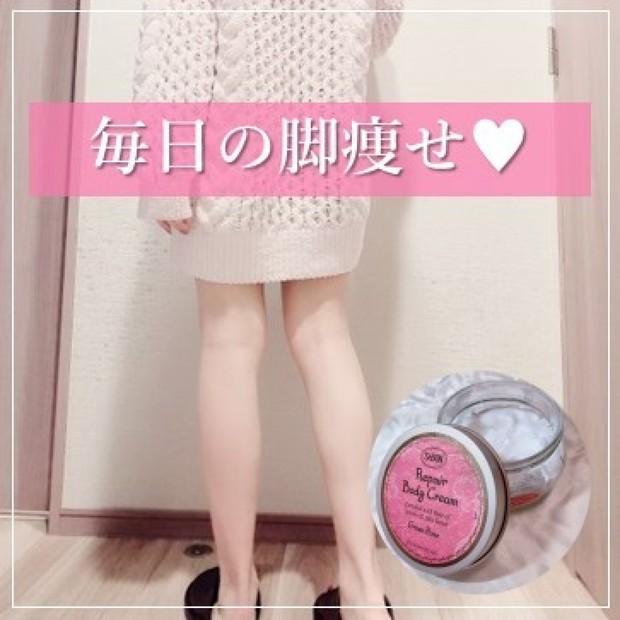 【冬のうちに脚痩せ♥】冬の超乾燥に負けないボディクリームと毎日の脚痩せルーティーン
