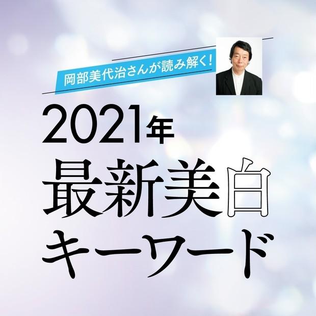 過渡期に突入した美白の世界、2021年最新キーワードは?