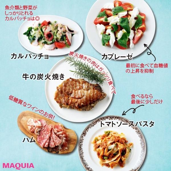 【食べ痩せダイエット】イタリアンなら…ピザ、パスタ、リゾット以外をしっかりと