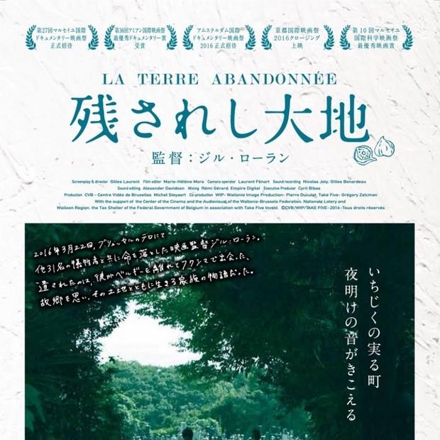 ベルギー人監督の目を通して、福島の現在を描き出すドキュメンタリー映画が公開