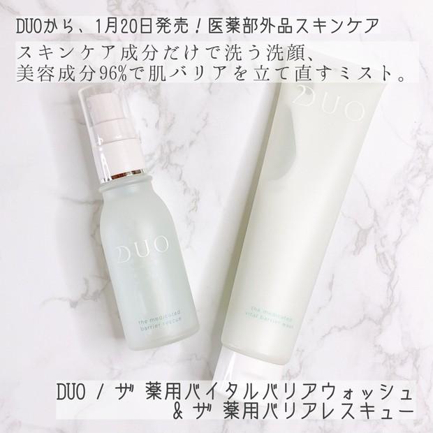 【DUO新作】スキンケア成分だけで洗う洗顔&美容成分96%ミスト💎