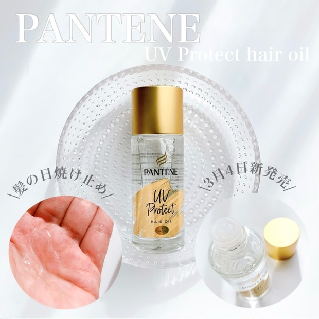 "【UVケア×ヘアオイル】PANTENEから""髪の日焼け止めオイル""登場。今年は肌も髪も紫外線ケアしてうるツヤ髪へ♡"