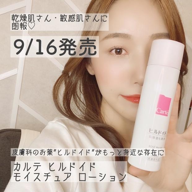 【トライアル情報も】明日、9/16発売🍑乾燥肌に朗報♡ヒルドイドがドラッグストアで買える!