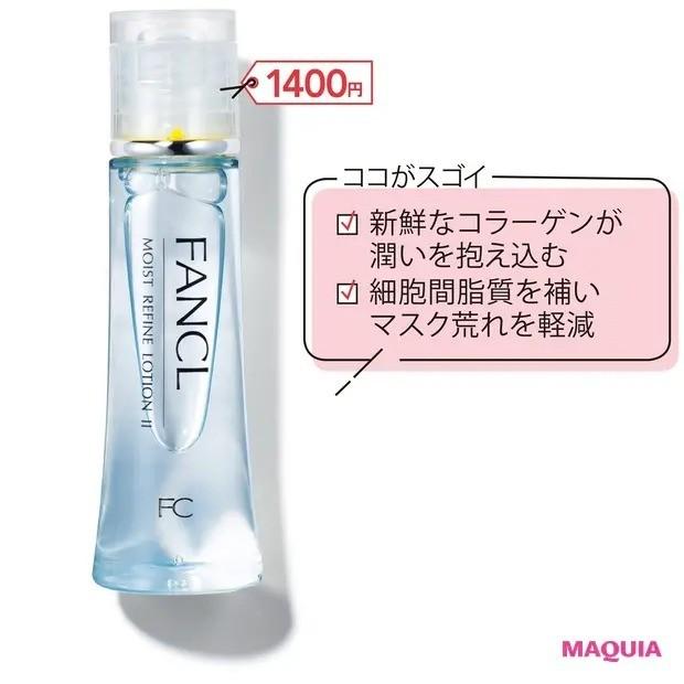 【敏感肌におすすめのスキンケア】ファンケル モイストリファイン 化粧液II しっとり