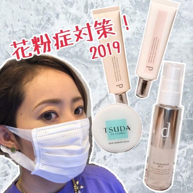 【花粉症対策2019】ぜひ買って!花粉症対策アイテム5つ大公開!