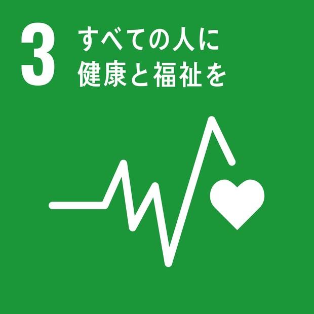 3の「すべての人に健康と福祉を」は、途上国への支援や罹患率の高いウイルス抑制など健康的な生活の向上と福祉の推進がテーマ。